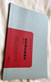 扶箕迷信底研究(2011一版一印6000册)民国学术文化名著丛书