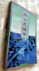社会思维学(1996一版一印4000册)