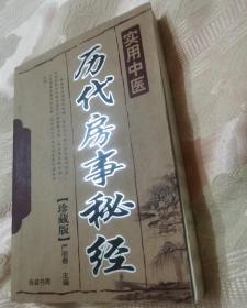实用中医:历代房事秘经(2015一版一印5000册)
