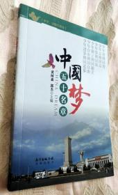 """中国梦五十名章(溯源中华经典文化,解读 """"中国梦""""内涵。)"""