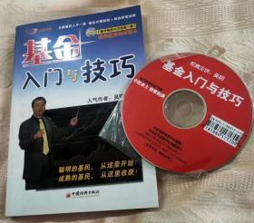 基金入门与技巧(附CD光盘一张)