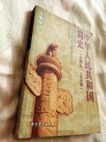 中华人民共和国简史(第二版)新增2万字(1949一2004)