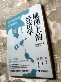 地理上的经济学(一版一印)