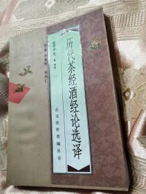 历代茶经酒经论选译(古文佳作类编丛书)