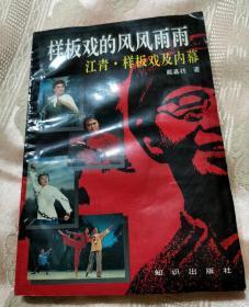 样板戏的风风雨雨(1995一版一印)江青·样板戏及内幕
