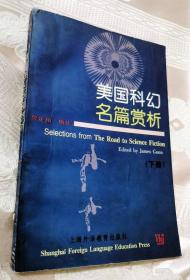 美国科幻名篇赏析(下册)1999一版一印3000册