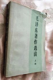 毛泽东著作选读(1986一版一印)上册