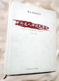 中外名人评说毛泽东(仅印500册)伟人毛泽东丛书