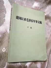 建国以来毛泽东军事文稿(下卷)