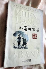 小英雄雨来(2009一版一印10千册)百年百部中国儿童文学经典书系