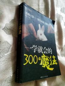 一学就会的300个魔法(2010一版一印)