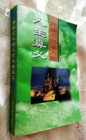 外国文化名人论人生真义(1995一版一印)