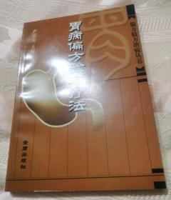 胃病偏方验方疗法(偏方验方治病丛书)