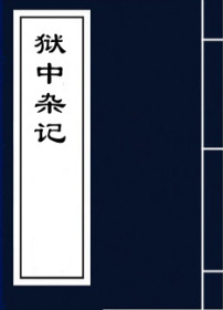 【复印件】狱中杂记-不详-赵承信著-出版者不详