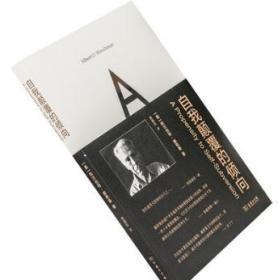 自我颠覆的倾向 美 赫希曼 三辉图书 商务印书馆 赫希曼高度自觉地反思了自己早年提出的各种理论 自传哲学 心理学 正版书籍包邮