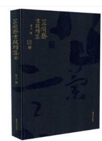 一版二印 芷兰斋书跋续集(精装)韦力著 北京图书馆出版社