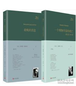 夜晚的消息+一个博物学家的死亡 : 希尼诗100首共2册(巴别塔诗典系列-精装本)作者:谢默斯·希尼等 出版社:人民文学出版社