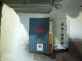最后一个军礼:方南江中短篇小说选. /方南江 人民武警出版社 9787801760609