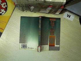 中华古典名著读本.《后汉书》·《三国志》卷 /安平秋 京华出版社 9787806003404