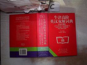 牛津高阶英汉双解词·典(第四版) /霍恩比 商务印书馆 9787100021951