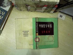 中国哲学年鉴.1989 /中国社会科学院哲学研究所 编 中国大百科全书出版社 9787500002581