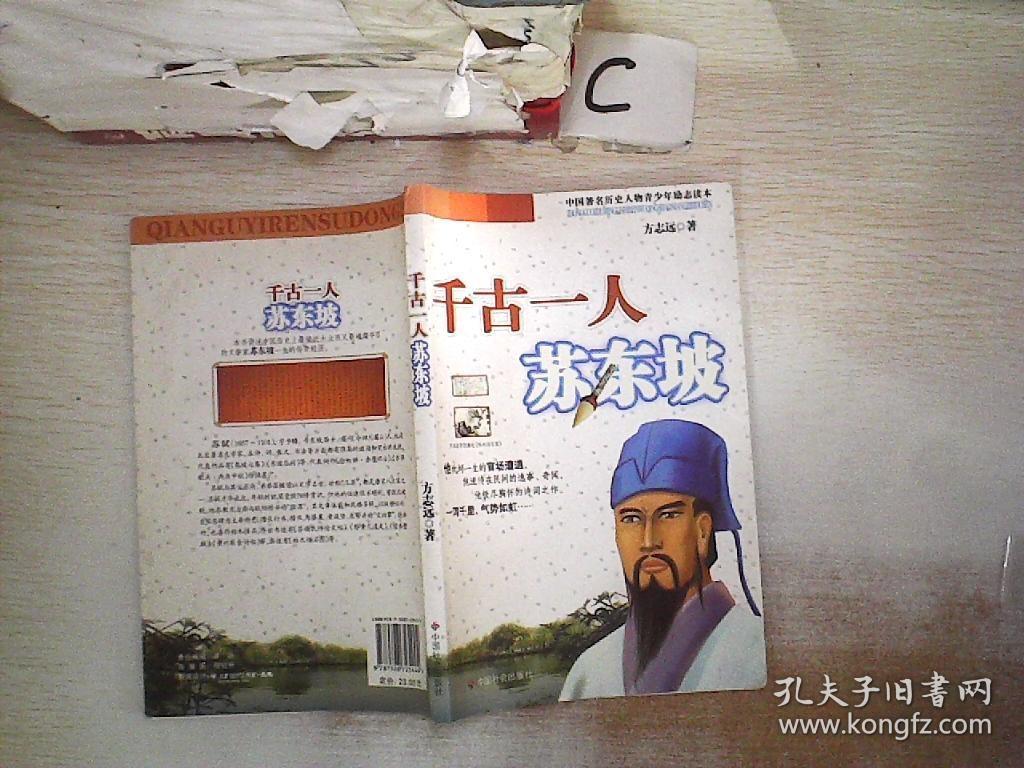 中国著名历史人物青少年励志读本:千古一人苏东坡 /方志远 中国社会出版社 9787508725444