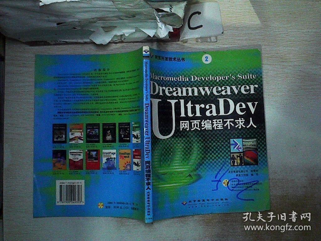 Dreamweaver UltraDev 网页编程不求人 /网星工作室 北京希望电子出版社 9787900049353