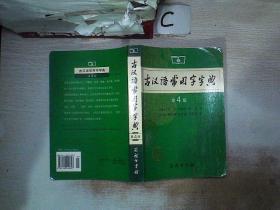 古汉语常·用字字典(第4版)..、。 /王力 商务印书馆 9787100042857