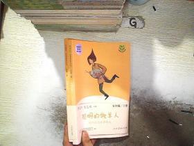 聪明的牧羊人 五年级 上下册 /曹文轩、陈先云 人民教育出版社 9787107337543