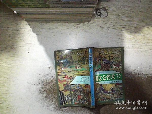姜太公钓术72
