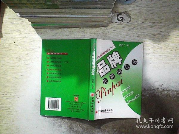 品牌注册的故事——中外经典品牌故事丛书(1-7)