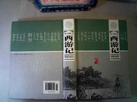 西游记 /[明]吴承恩 著;[宋]魏仲恭 编;霍嘉 校 凤凰出版社 9787807290322