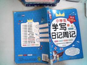 学写日记周记