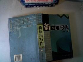 新应用写作 /朱悦雄 主编 广东高等教育出版社 9787536125186