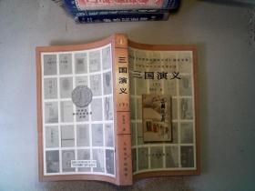 三国演义(下) /罗贯中 人民文学出版社 9787020031948