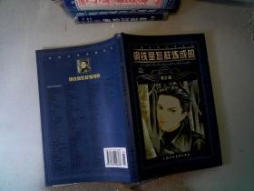 钢铁是怎样炼成的 /关中珥、奥斯特洛夫斯基 编 上海人民美术出版社 9787532226368