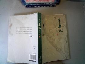 草原记 封面有磨损 /千夫长 著 广东省出版集团;花城出版社 9787536072602
