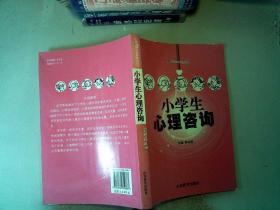 小学生心理咨询 /陈永胜 编 山东教育出版社 9787532819867