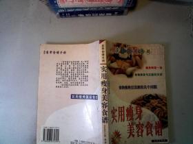 实用瘦身美容食谱 /钟新明 珠海出版社 9787806075791