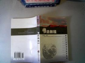 书法教程(修订版) /熊绍瘐 编 华东师范大学出版社 9787561721278
