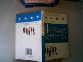 4年级决定孩子的一生 /张伟、徐宏江 著 京华出版社 9787807240235