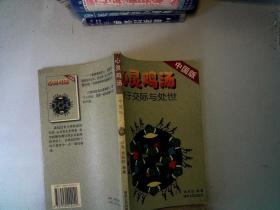 心灵鸡汤?中国版 关于交际与处世 /张抗抗 湖南文艺出版社 9787540422240