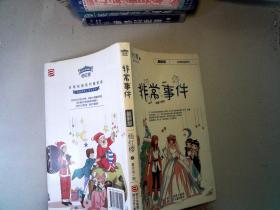 非常事件 /杨红樱 著 浙江少年儿童出版社 9787534261114