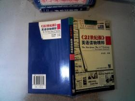 21世纪报英语读物精粹 语言篇 3 /何兆熊 上海外语教育出版社 9787810468435