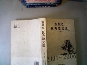 新世纪优秀散文选 2001-2006(上) /李晓虹 编选 花城出版社 9787536050525