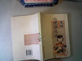 天然心理调适法 /李洁 编 华东师范大学出版社 9787561724767