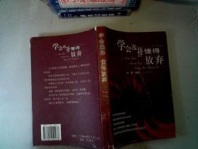 学会选择 懂得放弃 /吴晶 中国商业出版社 9787504449238