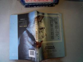 世界那么大,我要去看看 /王奕鑫 著 中译出版社