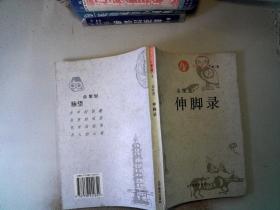 伸脚录 /金性尧 辽宁教育出版社 9787538242652