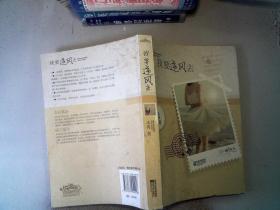 我要逆风去 /未再 著 江苏文艺出版社 9787539942018